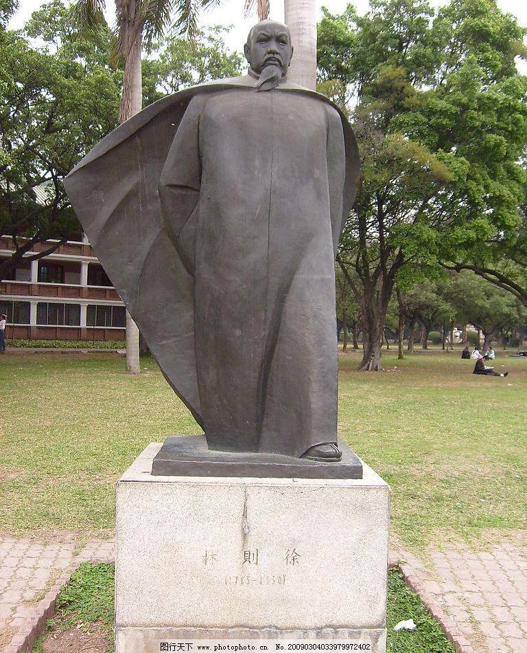 近代中国十八先贤铜像 中山大学 铜像 中国近代十八先贤 林则徐铜像