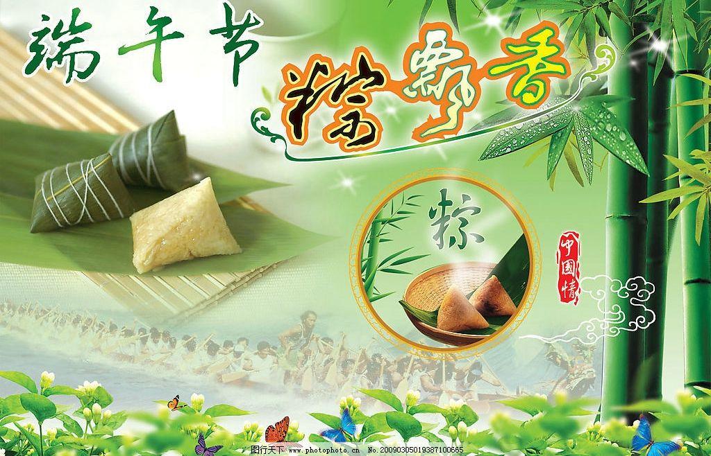 端午节海报 端午节粽飘香海报 端午节 粽飘香 海报 粽子 花边 竹板 茶