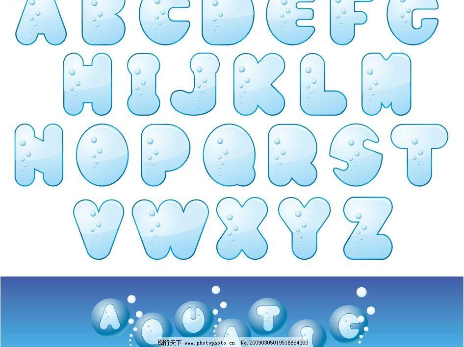 可爱英文字母eps 可爱字体