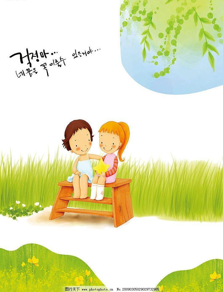 韩式卡通图片