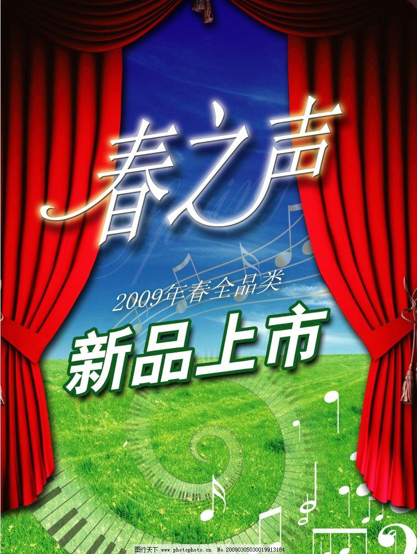 春季产品上市广告海报 中文字 音谱 舞台幕布 草地 电子琴 蓝色背景