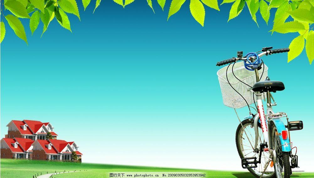 風景 郊外風景 別墅 單車 樹葉 小路 草坪 廣告設計模板 psd分層 psd