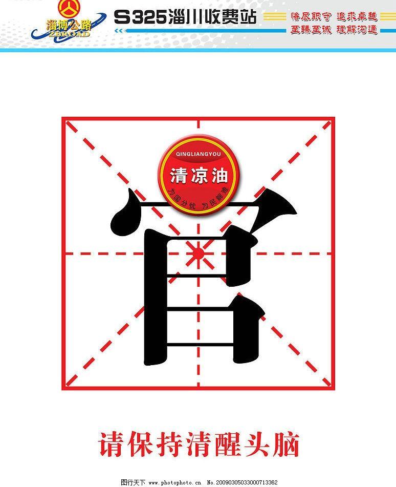 反腐倡廉宣传展板 公路局标志 口号 田字格 清凉油 官 恪尽职守 追求