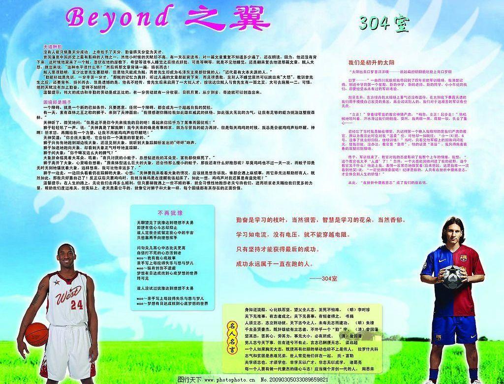 我的梦想篮球手抄报