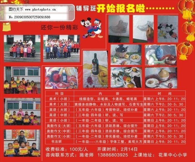 花果小学宣传海报 灯笼 卡通图 素描照片 宣传海报|宣传单|彩页|dm