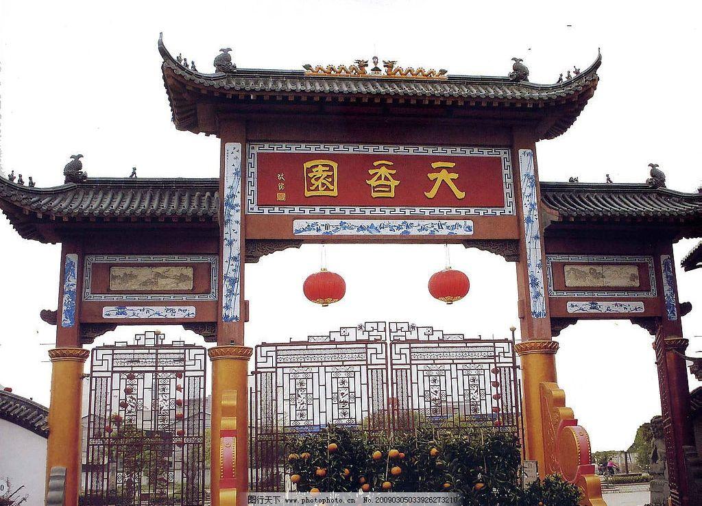 南昌天香园风光 旅游 观光 景点 国内旅游 摄影图库