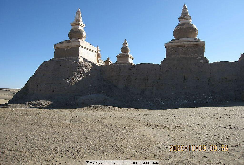 黑城 内蒙古 额济纳旗 全国重点文物保护单位 黑水城 遗址 历史遗迹
