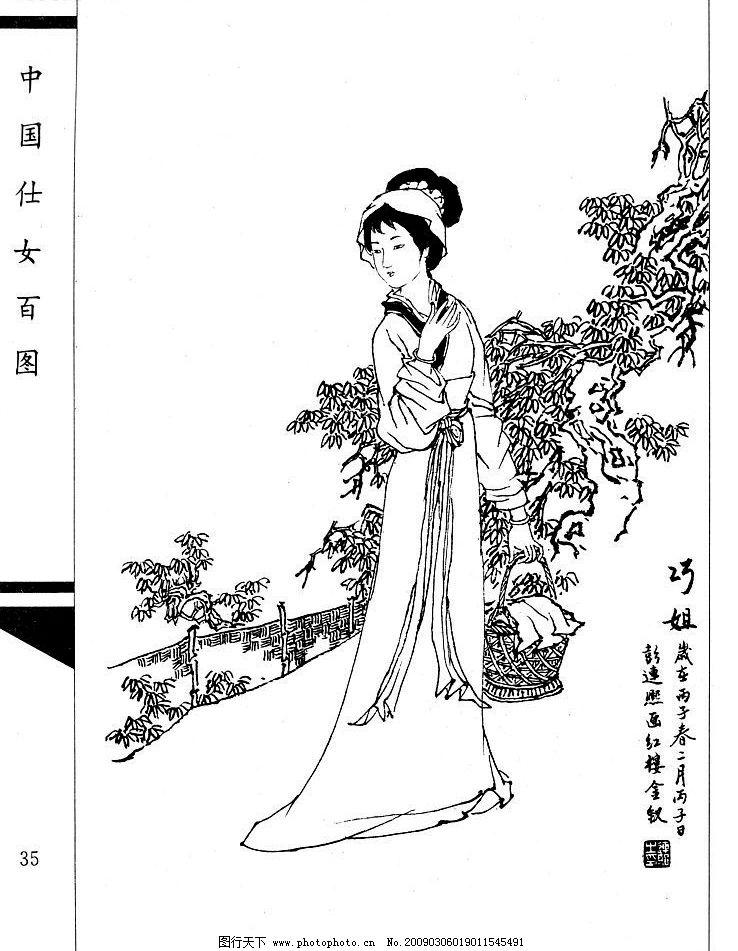 中国仕女百图35图片,古代美女 彭连熙 白描 线描-图行