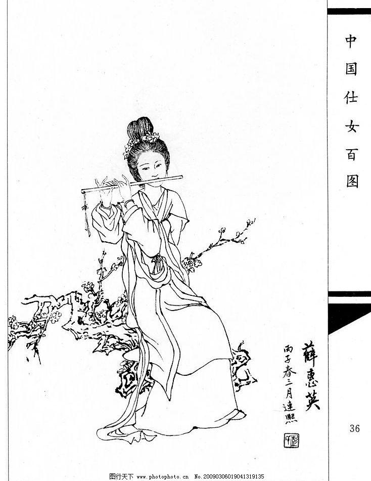 中国仕女百图36 古代美女 彭连熙 白描 线描