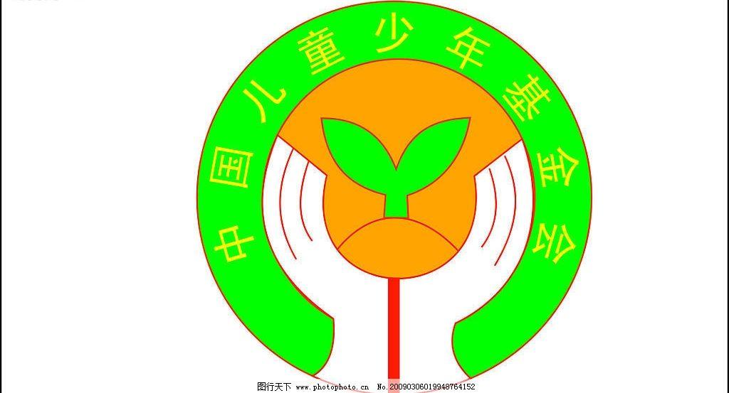 中国少年儿童基金会 标志 标识标志图标 矢量图库