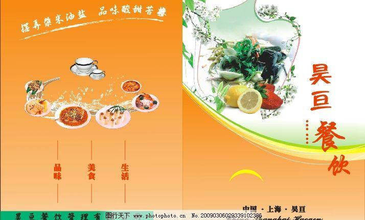 册封面_餐饮宣传册封面图片
