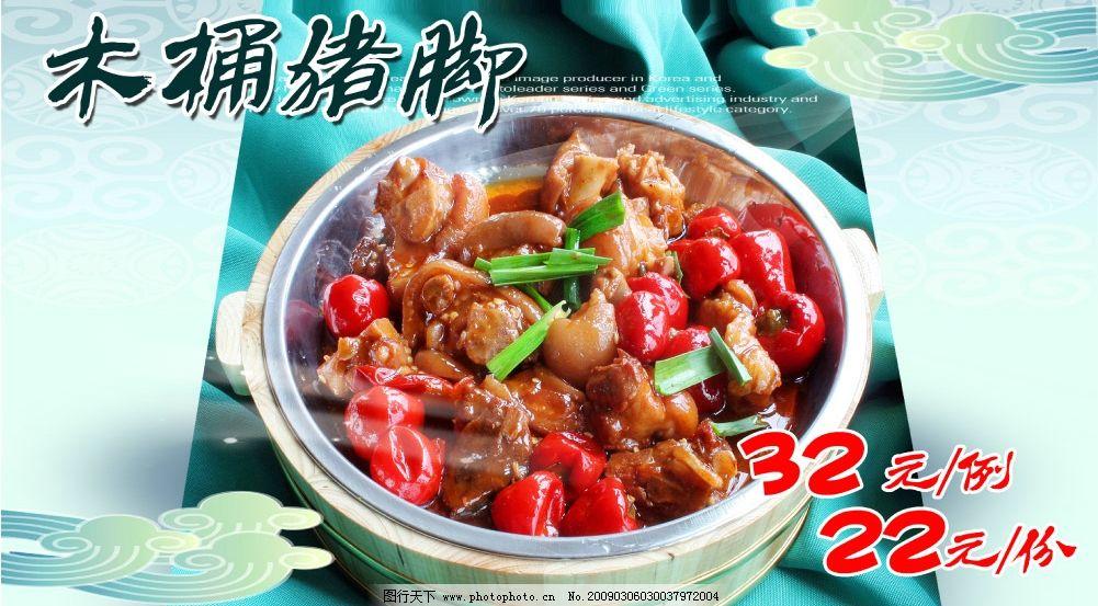 木桶猪脚 猪脚 美食 菜肴 辣椒 葱 广告设计模板 海报设计 源文件库 8