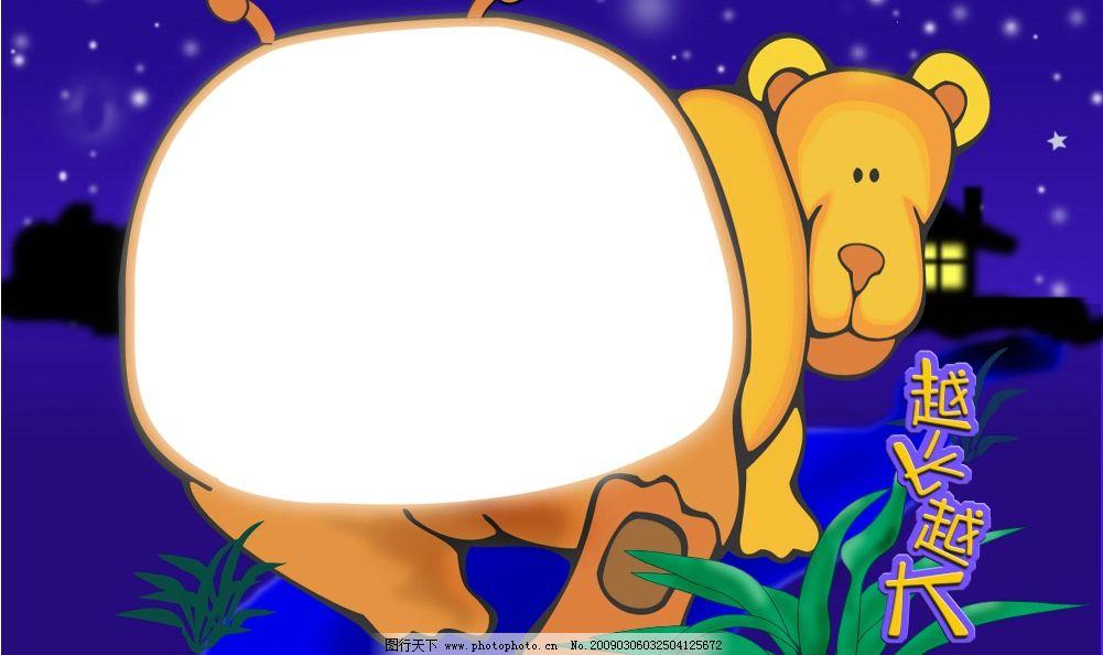 可爱卡通动物相框