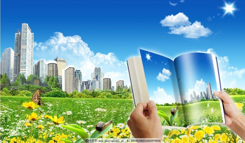 城市风景线 蓝天 白云 靓花 树木 森林 阳光 太阳 蜗牛 蝴蝶
