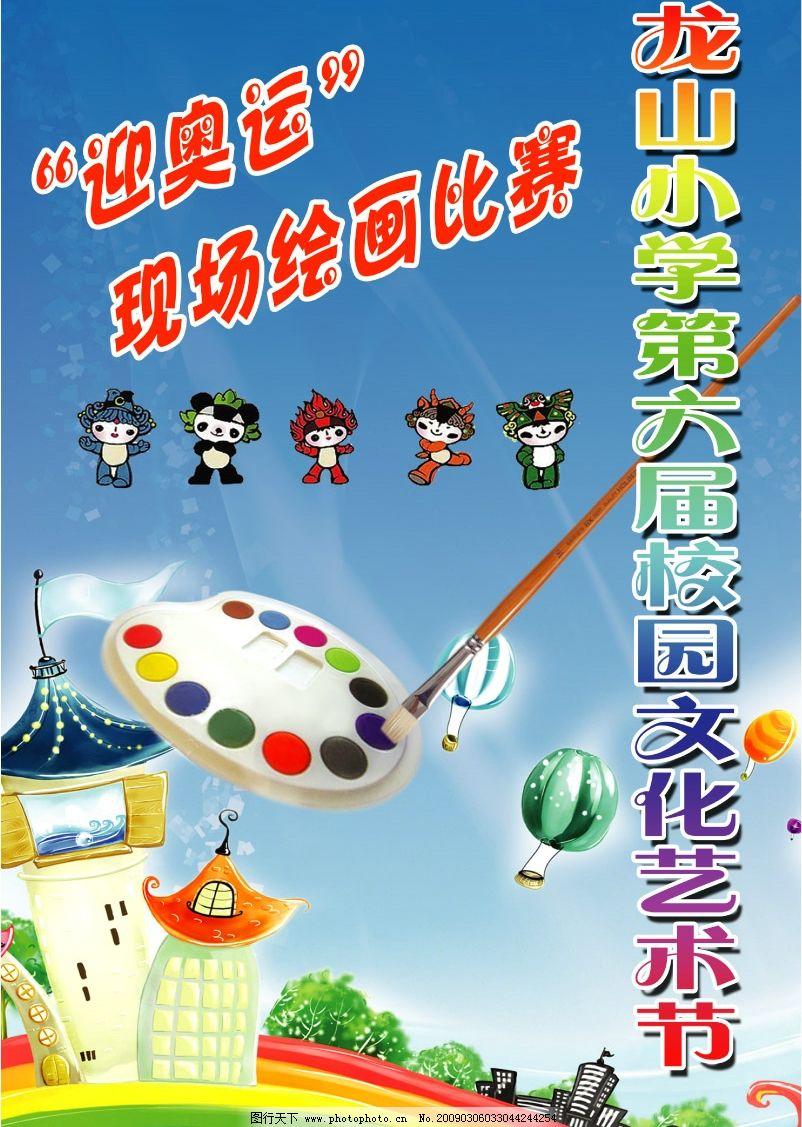 绘画比赛 水彩笔 卡通画 色盘 福娃 文化艺术节 psd分层素材 源文件库