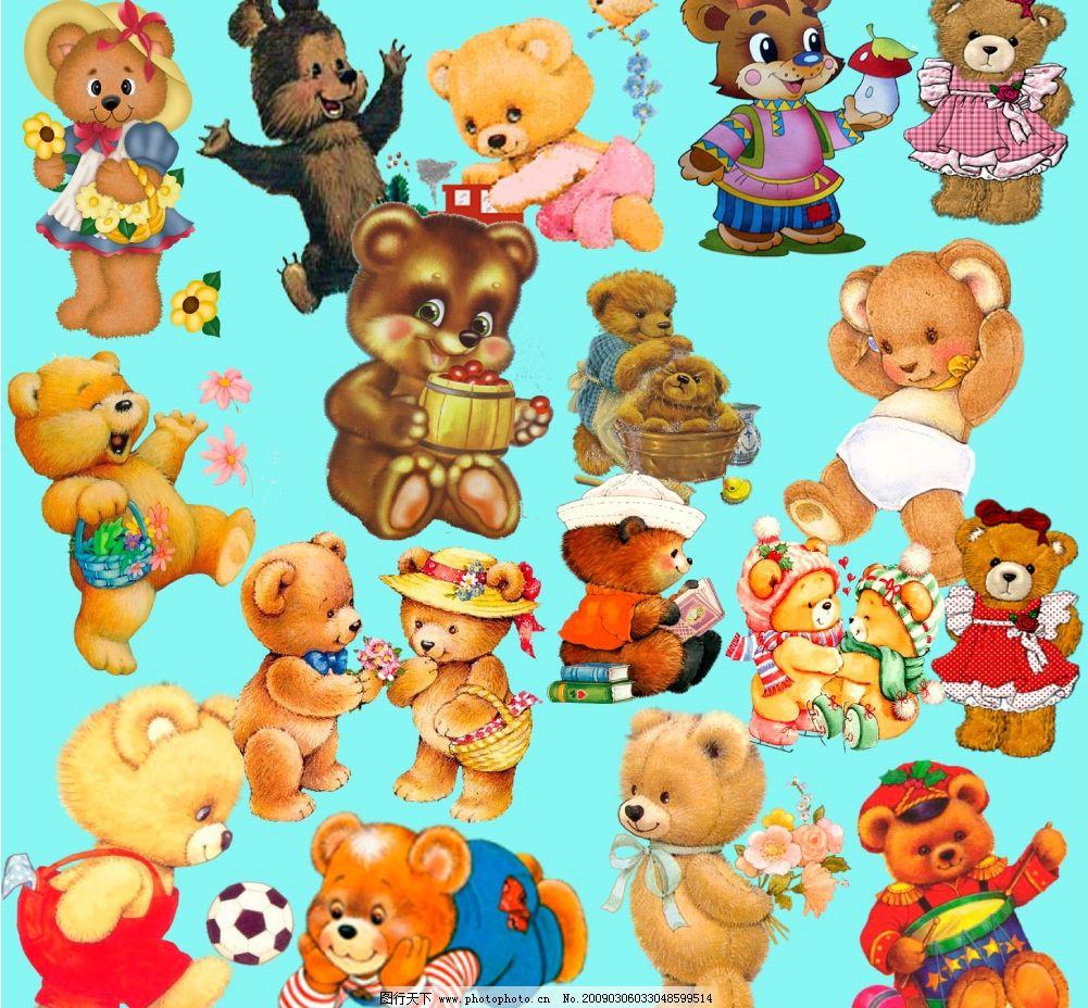 可爱卡通小熊 小熊 熊图片 熊宝宝 可爱小熊 熊娃娃 熊表情动作 psd
