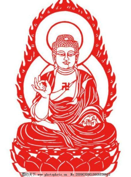 如来佛祖 剪纸 宗教 释迦牟尼 文化艺术 传统文化 矢量图库 ai