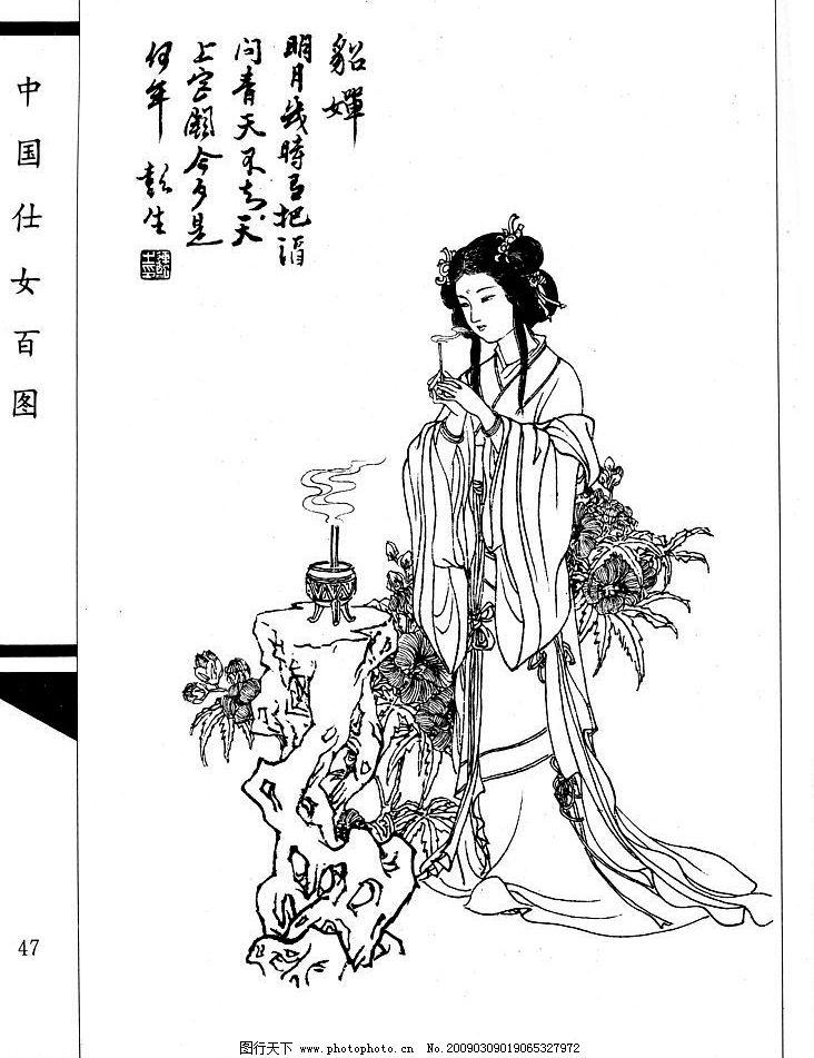 仕女 百图 古代美女 仕女百图 美女 彭连熙 白描 线描 文化艺术 绘画