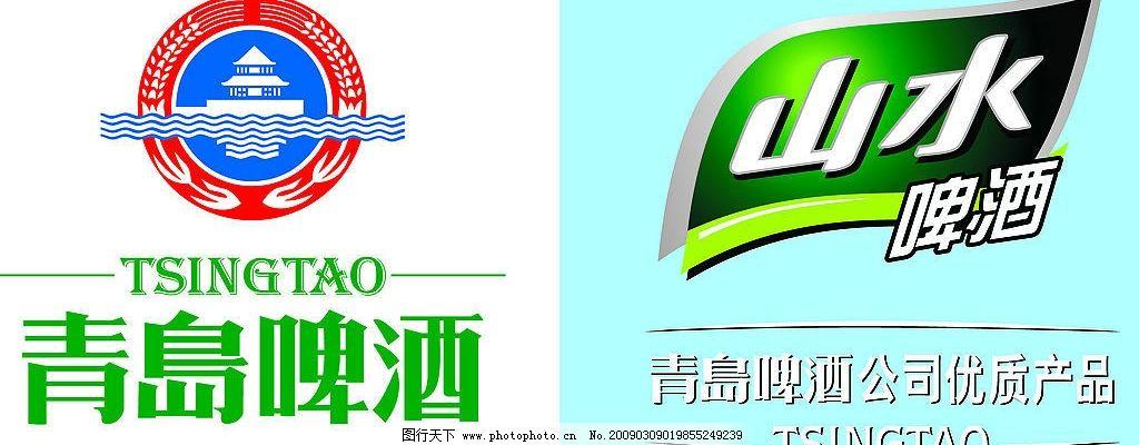 山水啤酒logo 中国 山东 青岛啤酒 标识标志图标 矢量图库