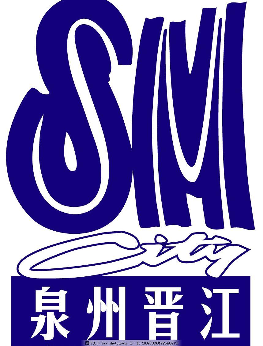 sm标志 sm 泉州 标志 标识标志图标 企业logo标志 矢量图库 ai