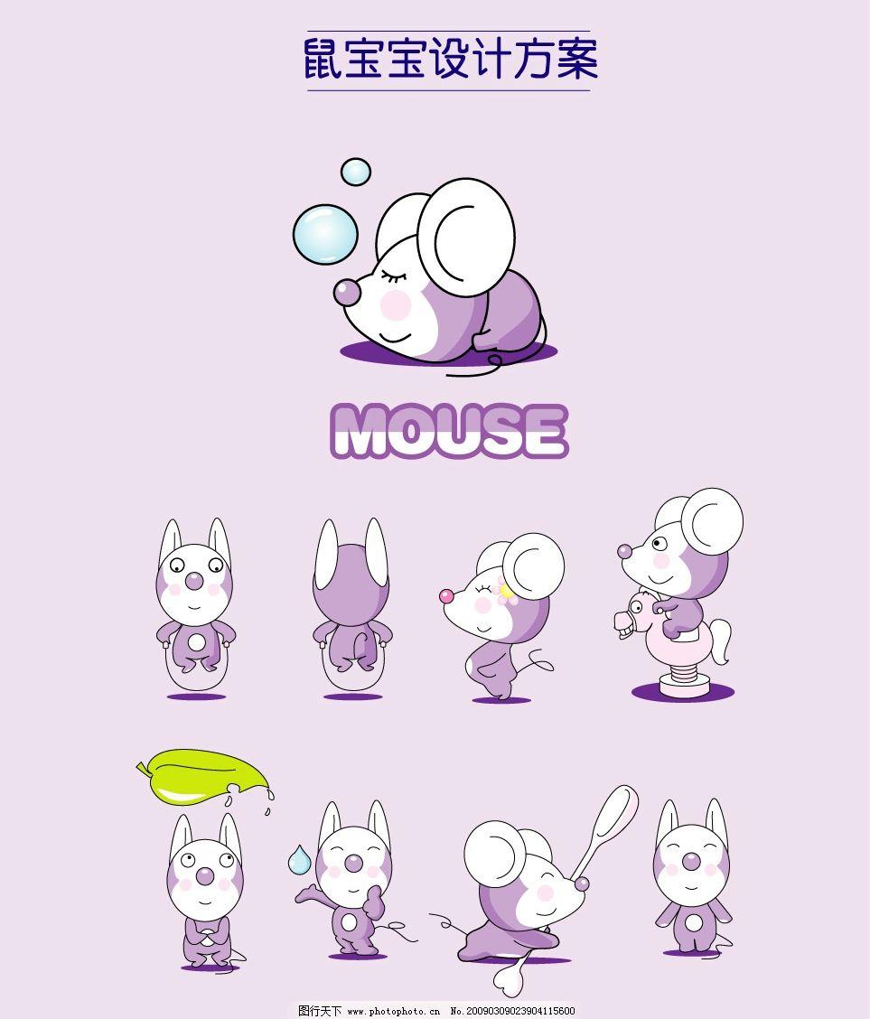 米老鼠宝宝矢量图图片