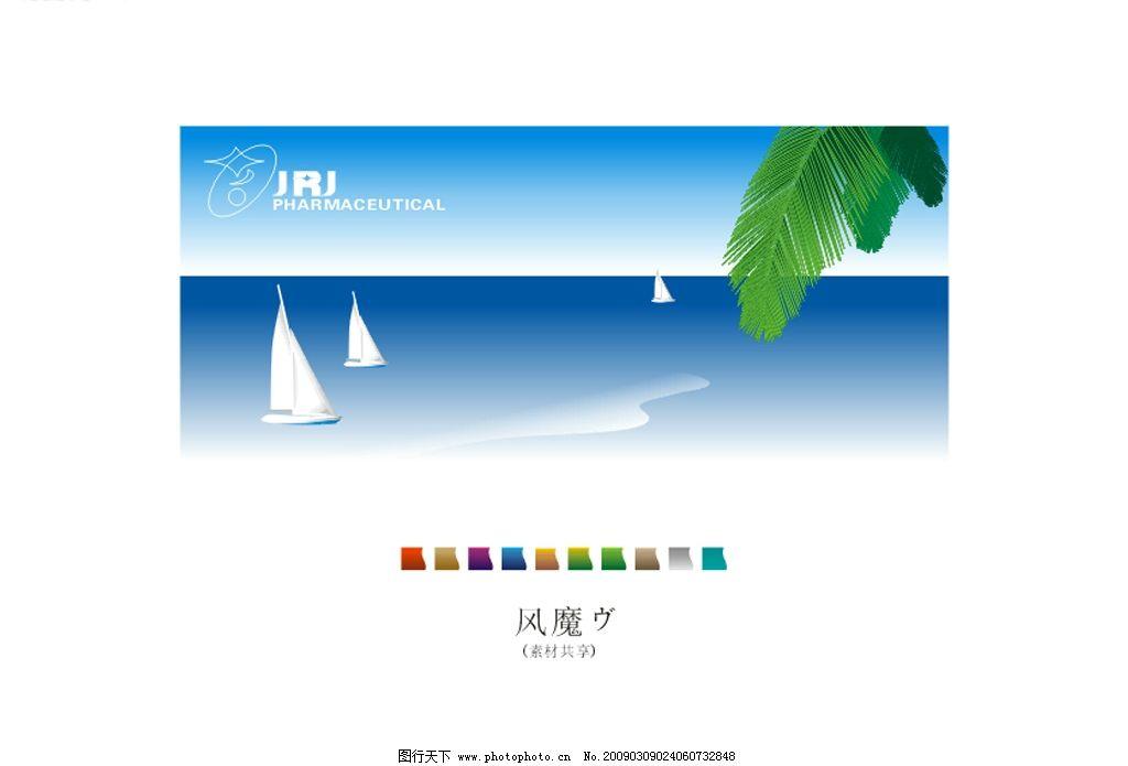 海边 大海 帆船 蓝天 椰树 树叶 海天一线 风帆 渐变 自然景观 自然