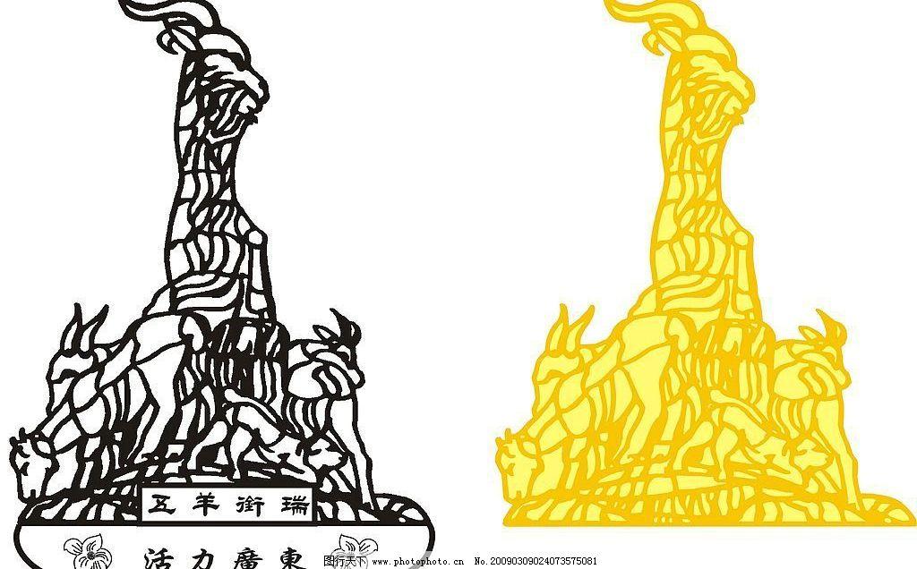 五羊城 广州五羊城 广州名胜 五羊衔瑞 活力广东 自然景观 风景名胜