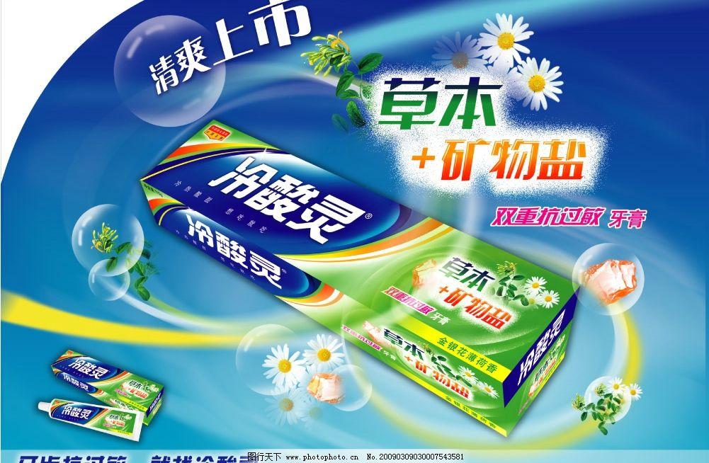 冷酸灵牙膏广告海报图片