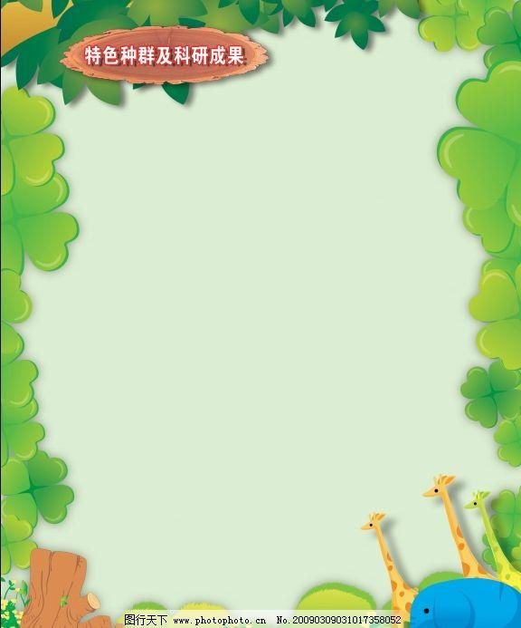 南京市红山森林动物园 南京市 红山 森林 动物园 模板 展板 海报 边框