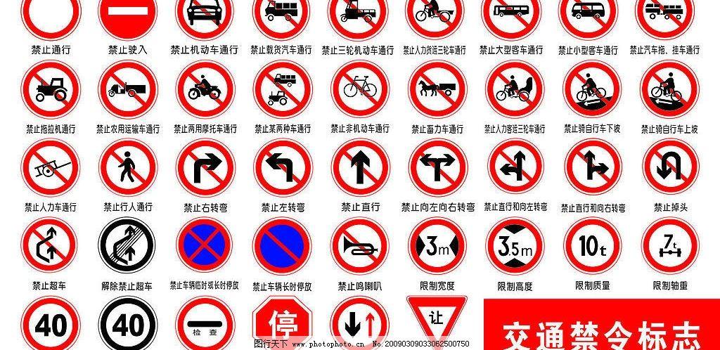 交通禁令标志 psd分层素材 其他 源文件库 150dpi psd