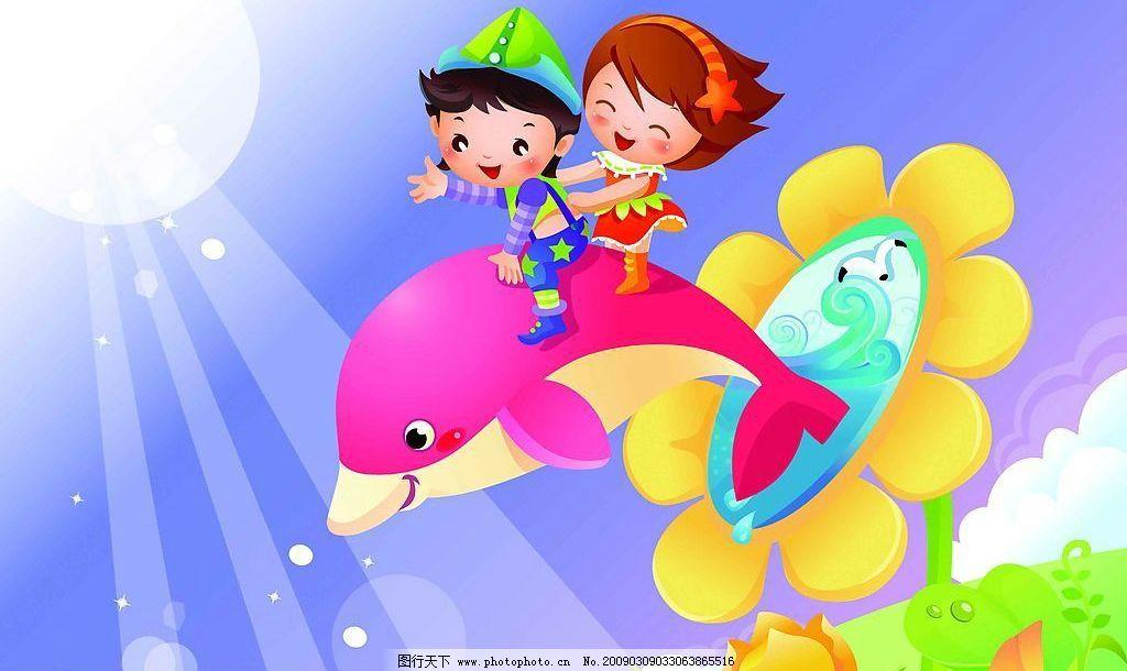 梦幻童年 儿童模板 可爱儿童 海豚 向日葵 海底世界 光芒 300dpi psd