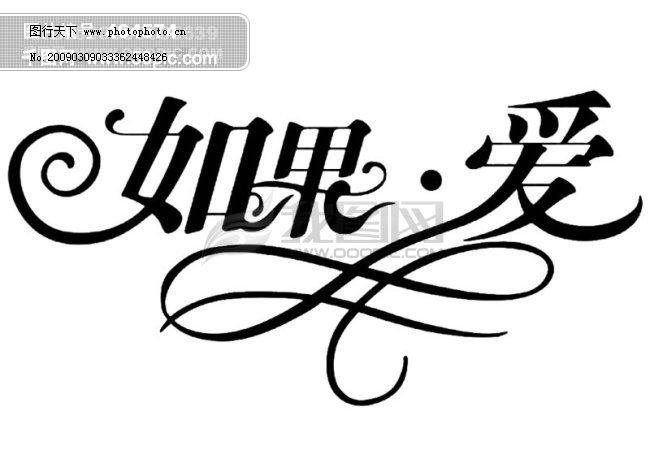 艺术字体 艺术字设计