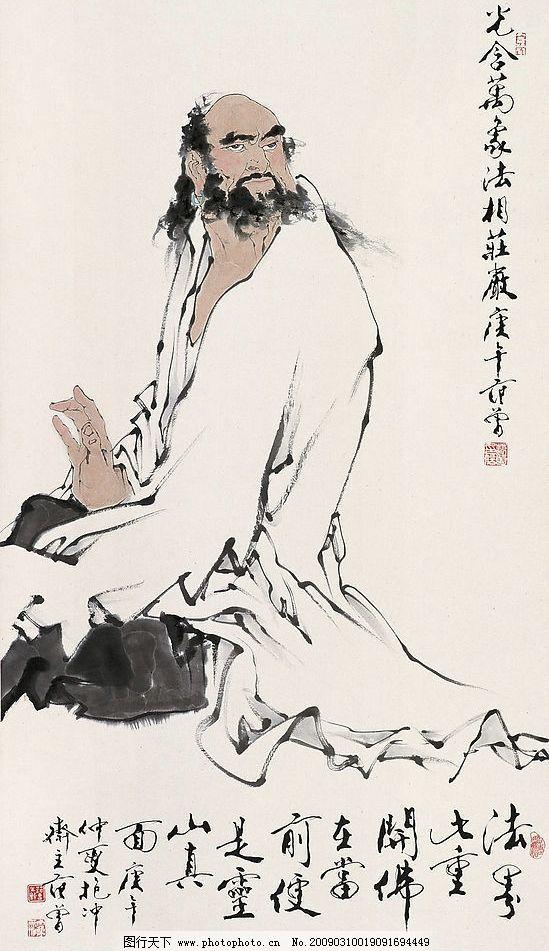 达摩 范曾 国画 人物 写意 文化艺术 绘画书法 设计图库 72dpi jpg