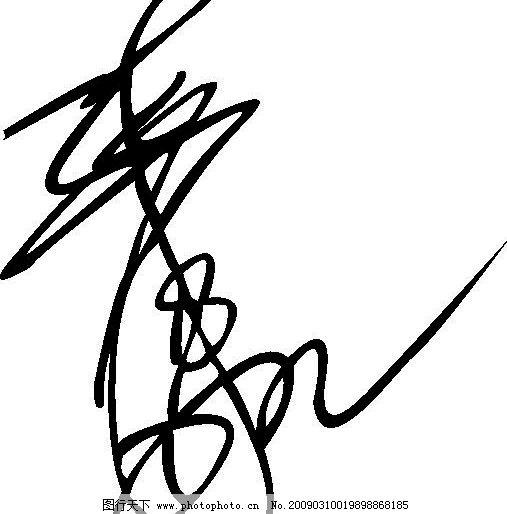 明星签名 艺术 个性 明星 签名 标识标志图标 公共标识标志 矢量图库