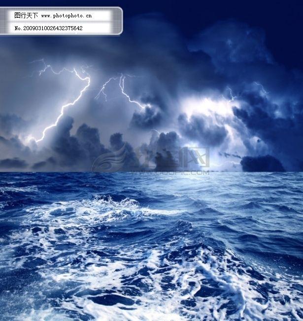 雷电交加 雷电交加免费下载 大海 浪花 乌云密布 图片素材 风景生活