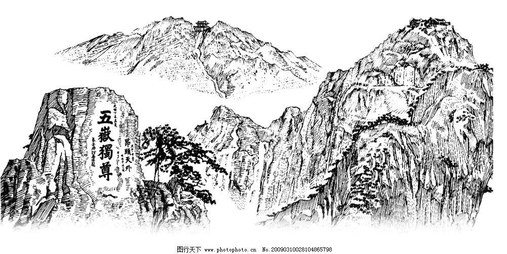泰山 黑白 十八盘 环境设计 景观设计 源文件库 300dpi psd
