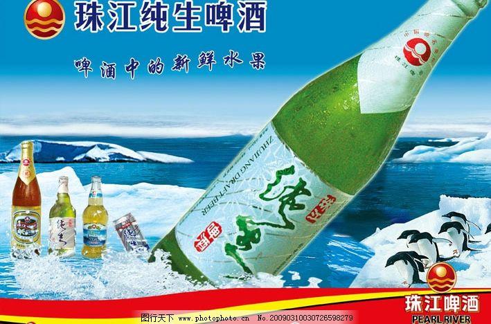 珠江啤酒广告素材图片