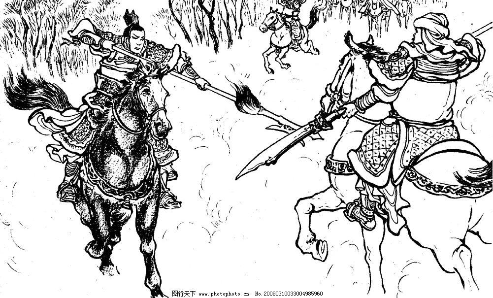 三国演义 插画图片