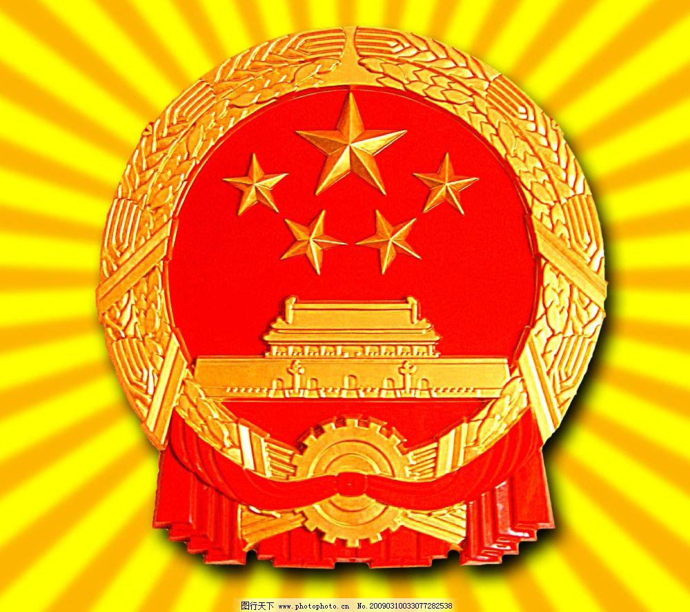 国徽简笔画教程