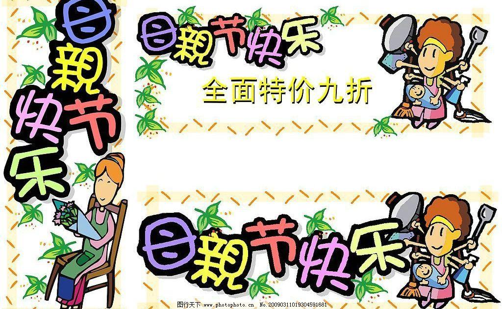 cdr欢度母亲节素材 母亲节 鲜花 海报 节日 特惠 九折 矢量 节日素材