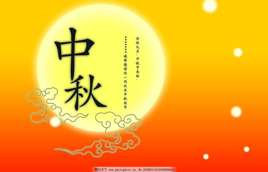 中秋节素材 中秋字体 月亮 底景 花纹 节日素材 中秋节 源文件库 300