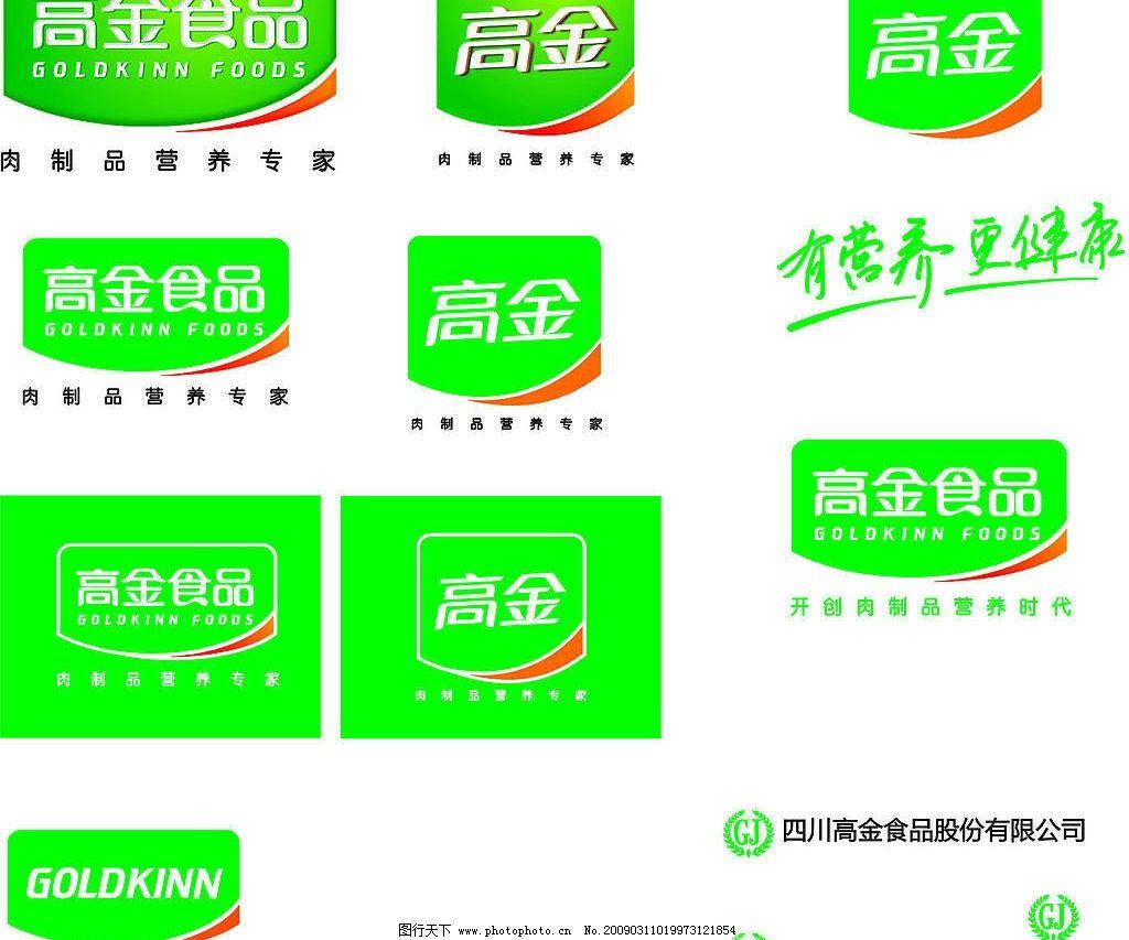 高金 高金食品 中国驰名商标 标识标志图标 矢量图库