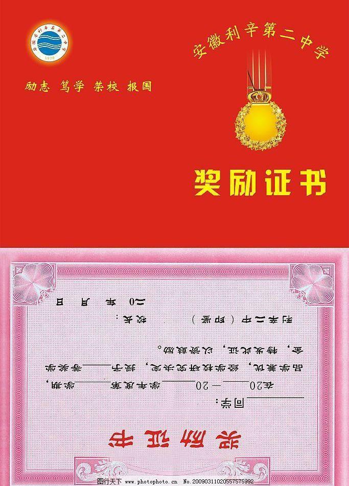 二中奖励证书 红色 奖状 底纹边框 条纹线条 矢量图库