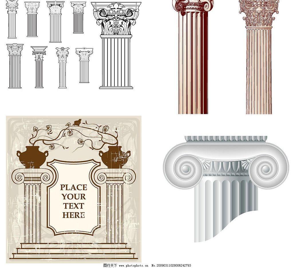 罗马柱头图案图片