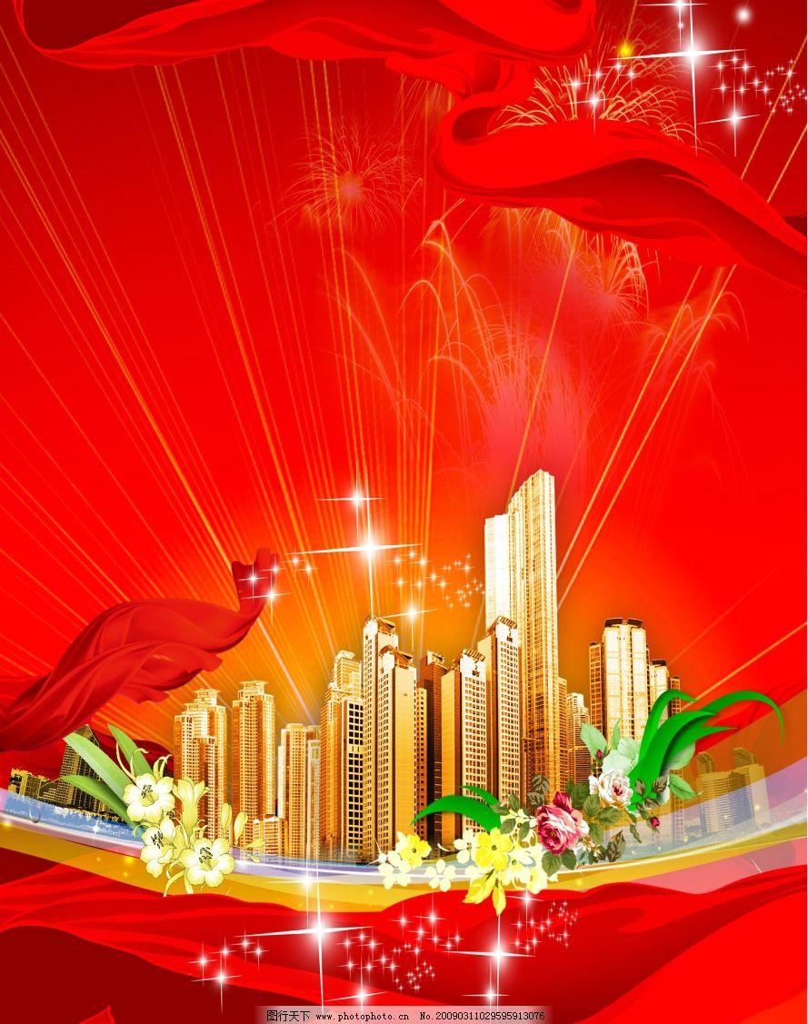飘带 红色背景 花 鲜花 金色 金光四射 光芒闪闪 地产广告海报 喜庆