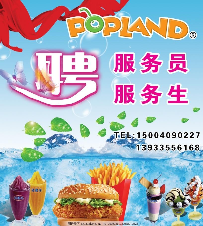 招聘广告 碰碰凉 饮品广告 水 海 聘 广告设计模板 海报设计 汉堡