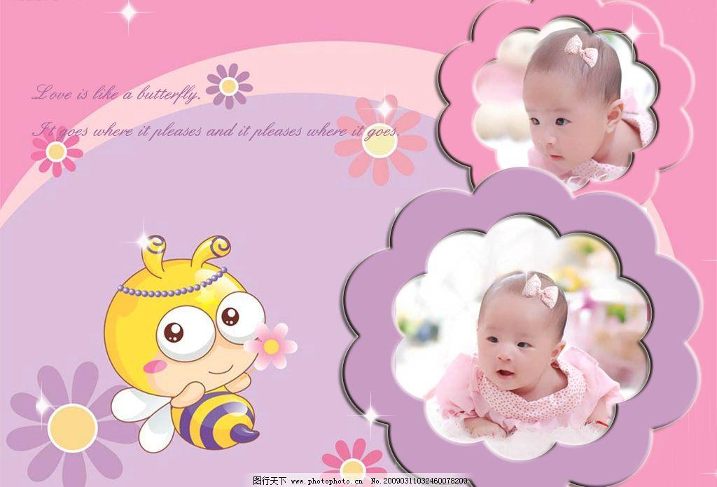 我的宝贝(欢乐时光2) 模版 背景 桌面 卡通 可爱 宝贝 小蜜蜂 摄影