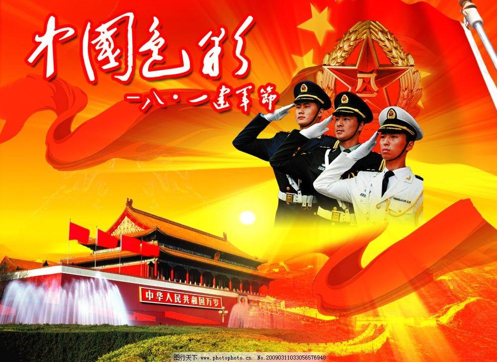 中国色彩 红飘带 天安门 建军节 红旗 军人 国旗 光芒 长城