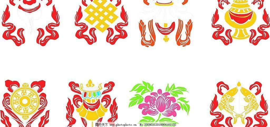 藏族图案 藏吉祥八宝 文化艺术