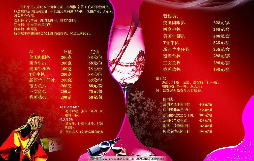 红酒节菜单图片